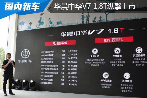 华晨中华V7-1.8T纵擎上市 12.49-15.99万元