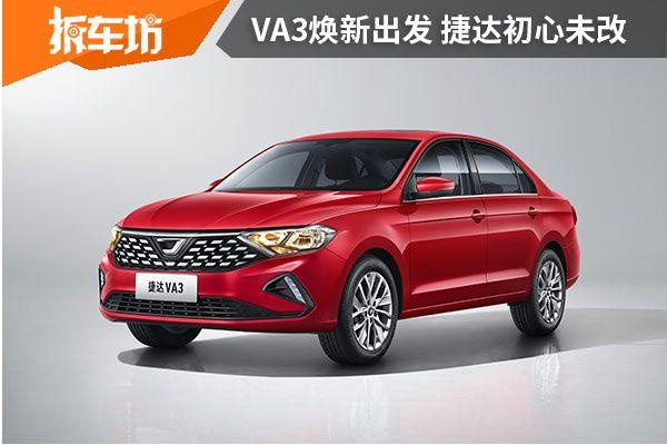 VA3焕新入市 更懂普通老百姓用车需求