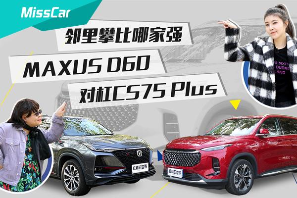 MAXUS D60对杠CS75 Plus