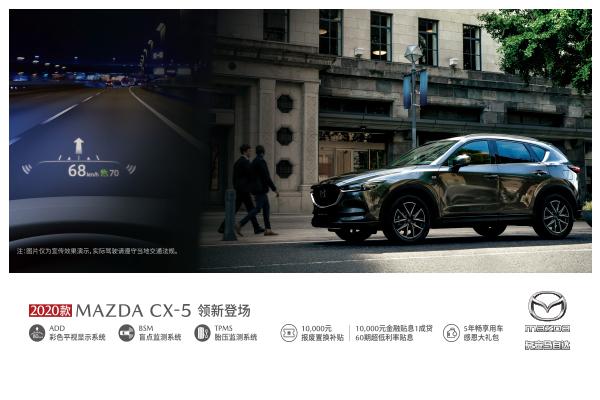 2020款长安马自达CX-5试驾 颜值与实力并存