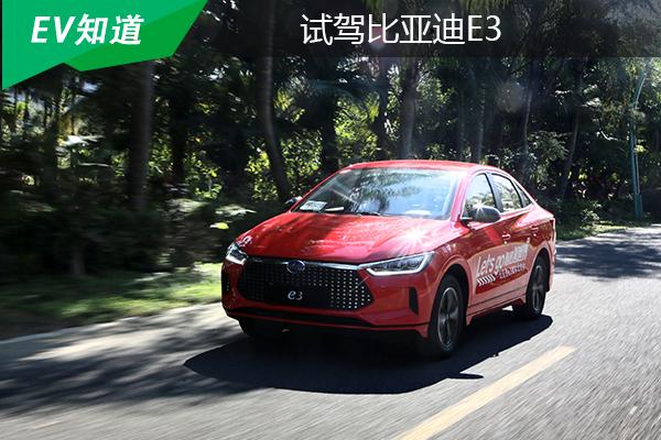 顏值性價比兼備 試10萬級純電轎車比亞迪e3