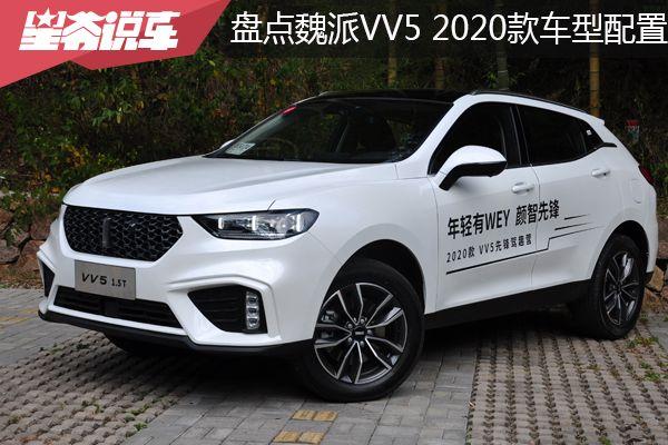 4款车型如何选 盘点魏派VV5 2020款配置
