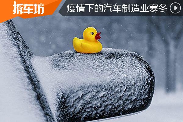 疫情導致乘用車制造業的寒冬?春天在哪里!