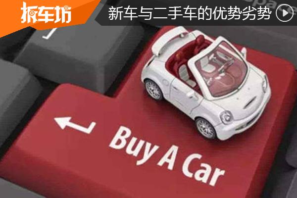 买新车还是买二手车?优势和劣势同样明显!