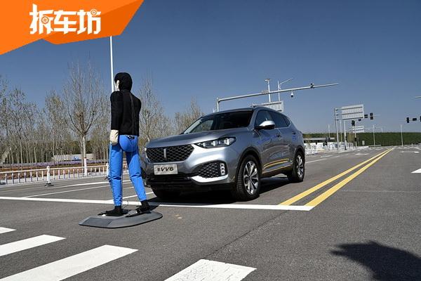 VV6 智能驾驶系统公开课 轻松安全体验之旅