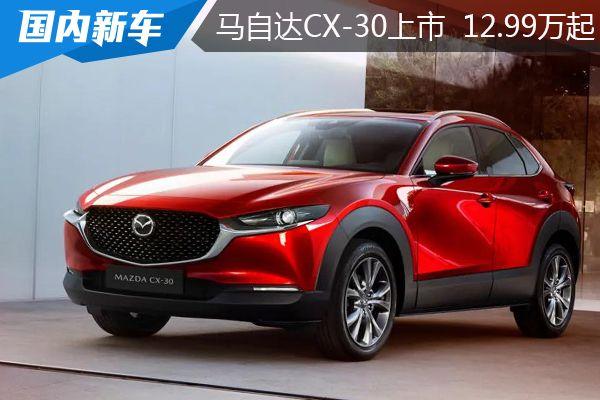 新生代跑旅SUV马自达CX-30上市 12.99万起
