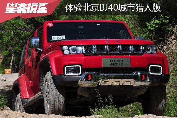 体验北京BJ40城市猎人版 在妥协中维护尊严