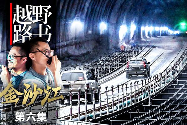 桥梁被冲断 只能穿越山洞中大型施工现场