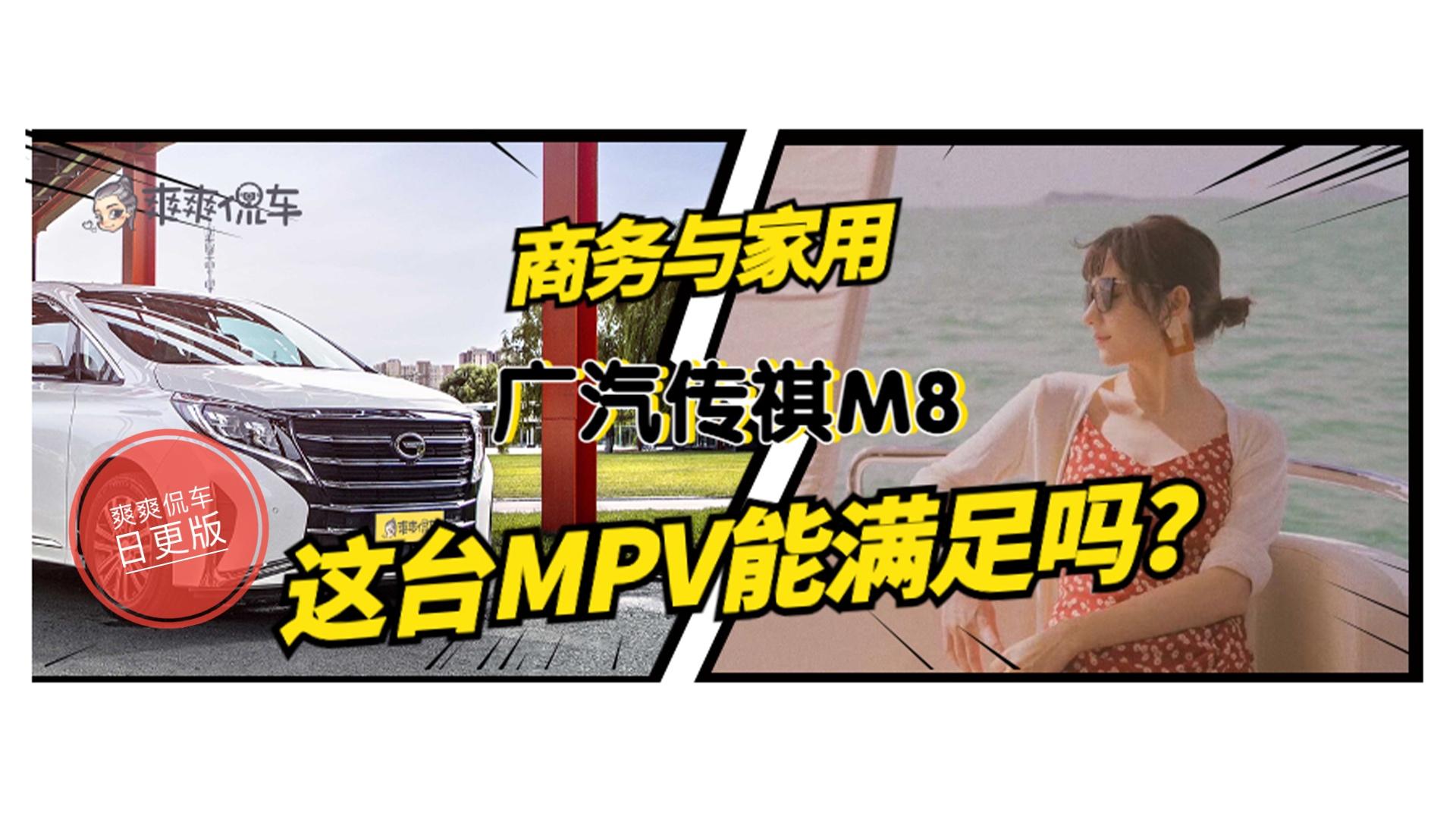 商务与家用,这台自主MPV能满足吗?