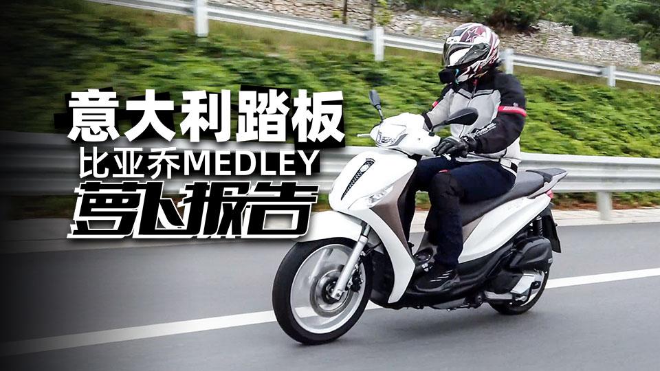 新款意大利踏板 2W 玩進口比亞喬Medley
