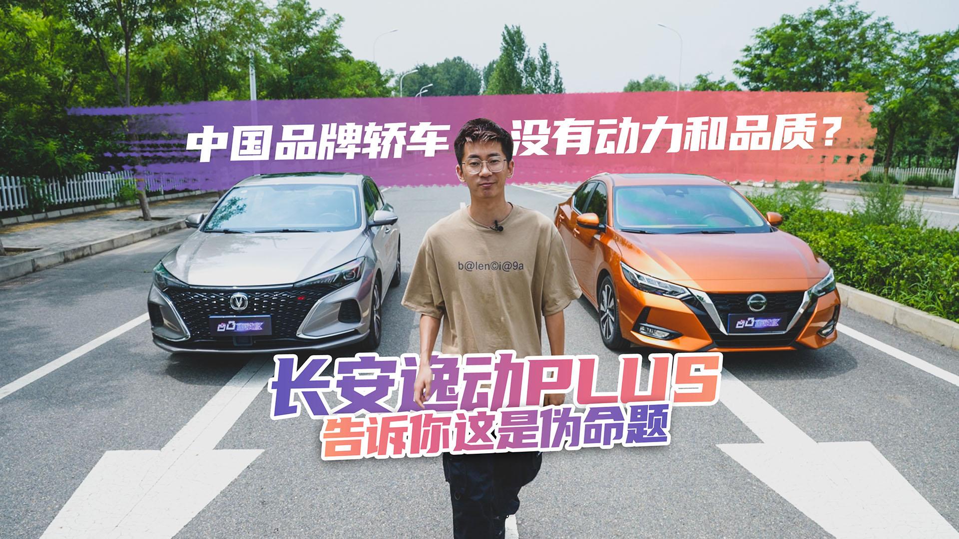 中国品牌轿车没有动力和品质? 长安逸动PLUS告诉你