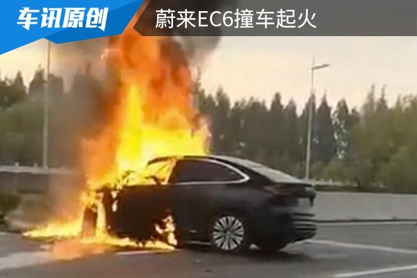 蔚来EC6撞车起火再引发对新能源车安全担忧