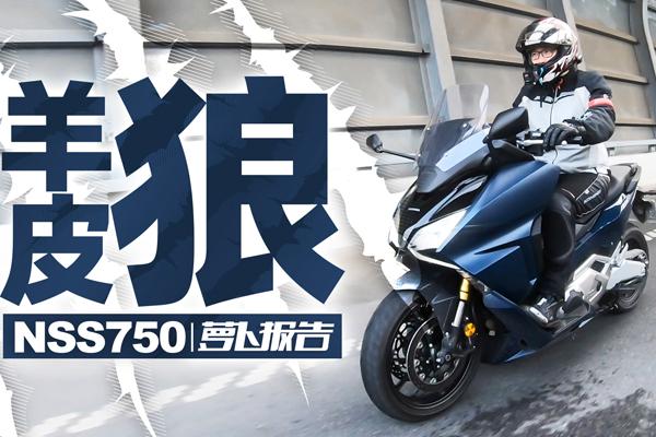手自一体大摩托 本田NSS750测评报告