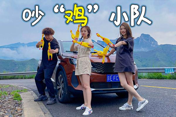 """吵""""鸡""""小队 开SUV挑战北京""""秋名山"""""""