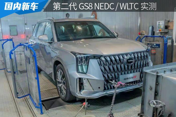 第二代GS8混动版NEDC/WLTC实测大公开