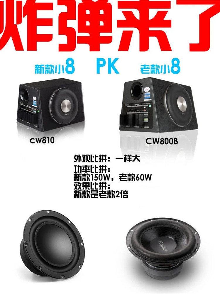 【漫步者低音炮 cw810】-降价-优惠-车讯商城汽车