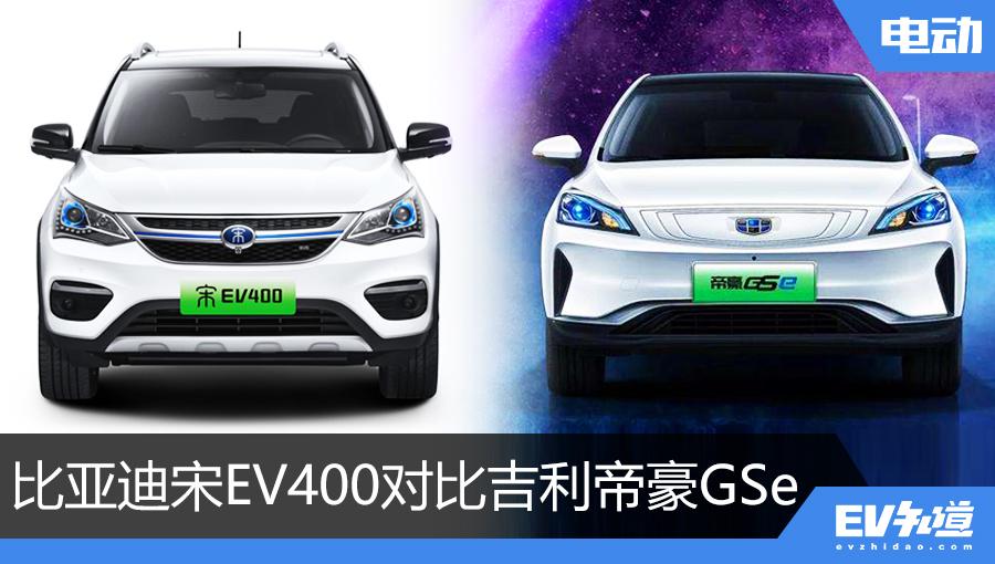 20万以内新能源汽车选哪款 宋EV400对比帝豪GSe
