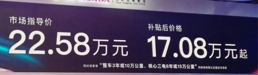 2018广州车展:广本理念VE-1开启预售