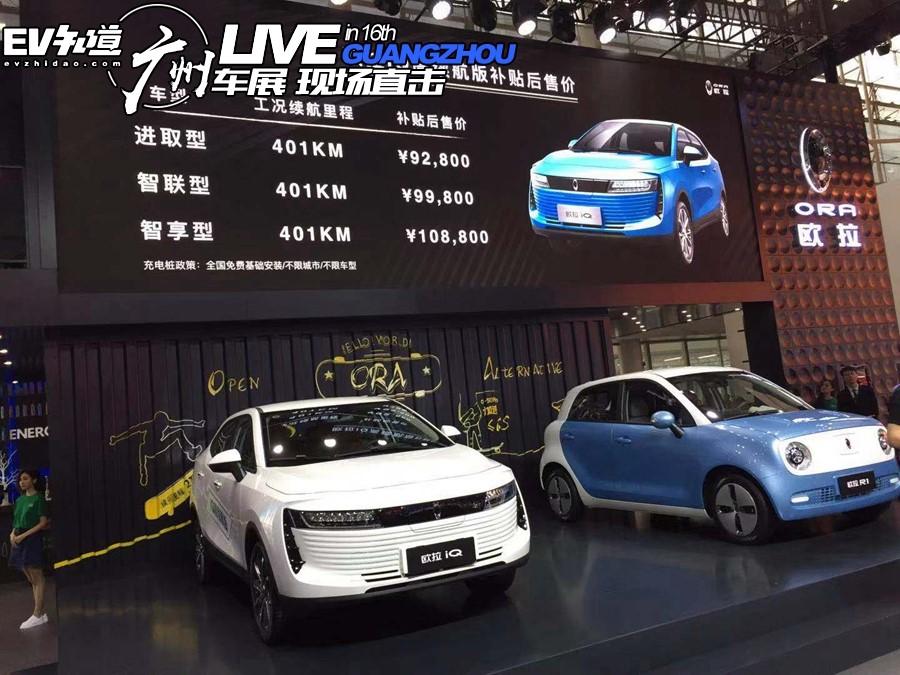 2018广州车展:欧拉iQ高续航版正式上市