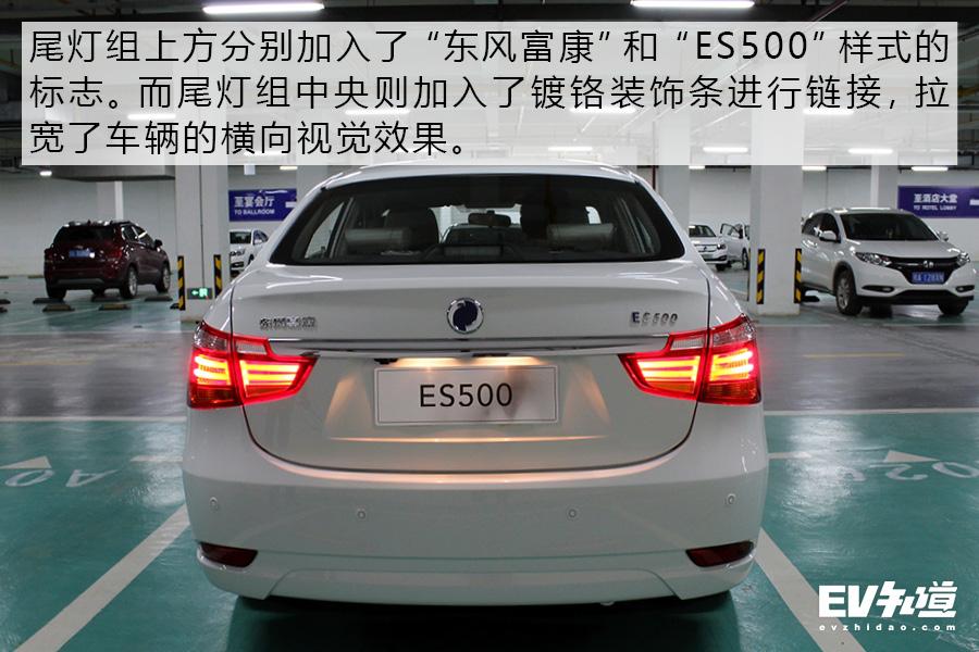 东风富康ES500正式上市 补贴后售价13.86万元起