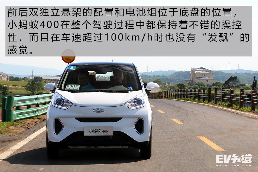 續航410km的電動車考慮一下 試駕奇瑞小螞蟻400