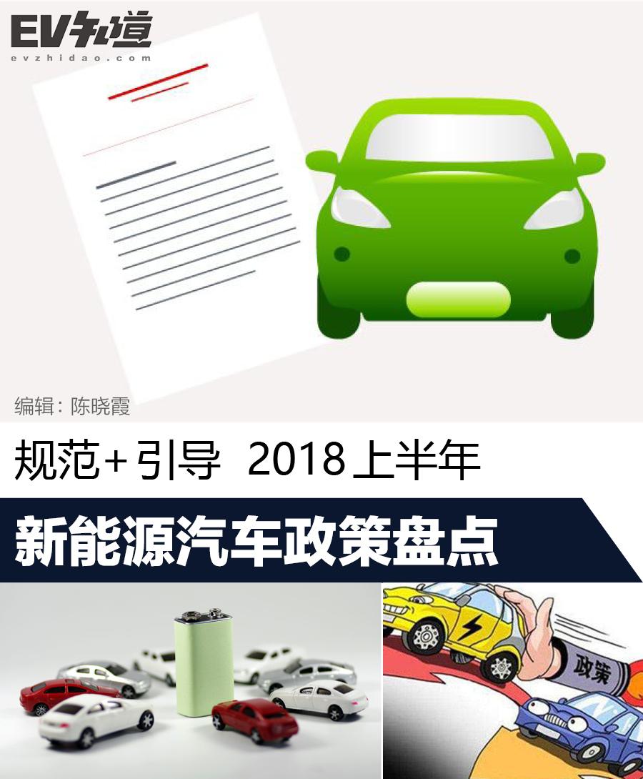 规范+引导 2018上半年新能源汽车政策盘点