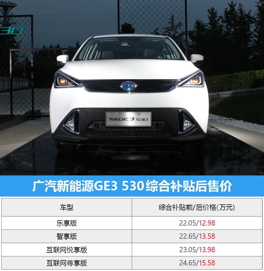主推互联网悦享版 广汽新能源GE3 530购车手册