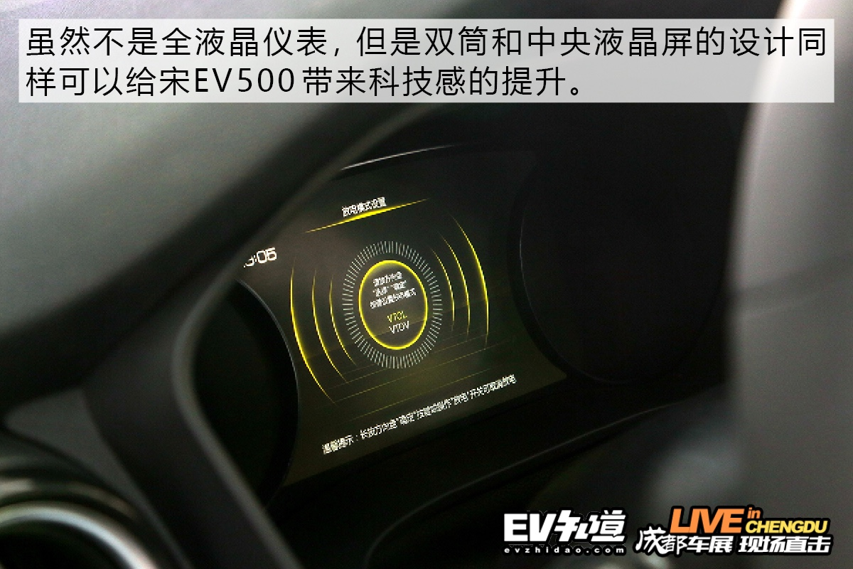 2018成都车展:比亚迪宋EV500实拍