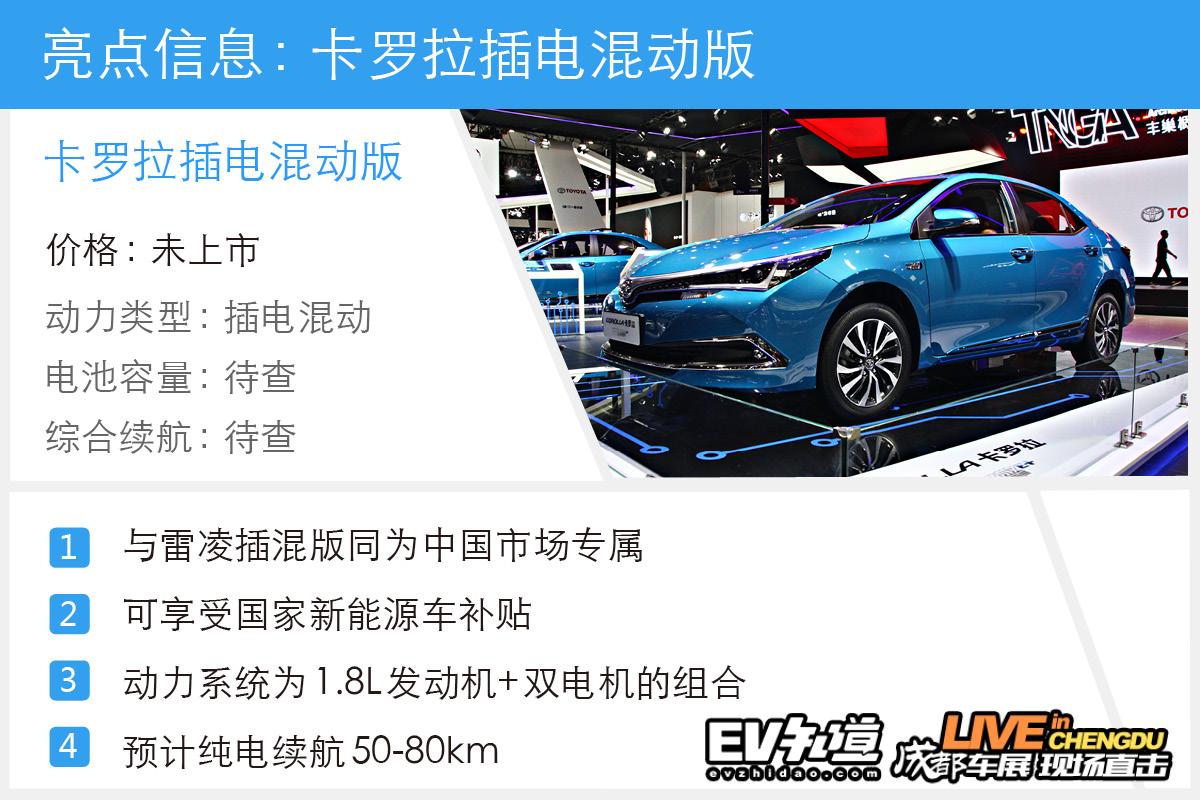 2018成都車展:一汽豐田卡羅拉插電混動版實拍