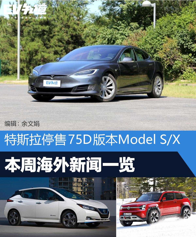 特斯拉停售75D版本Model S/X 本周海外新闻一览