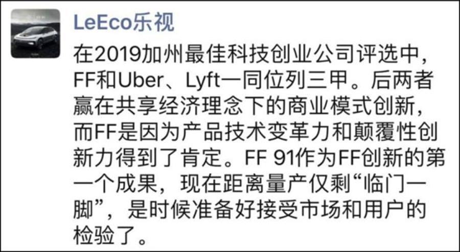 FF 91将于11月20日公布内饰信息 并于明年9月交付