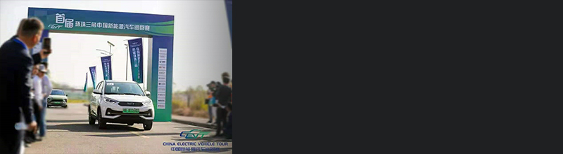 首届环珠三角中国新能源汽车巡回赛?#23637;?哪吒汽车斩获多项大奖