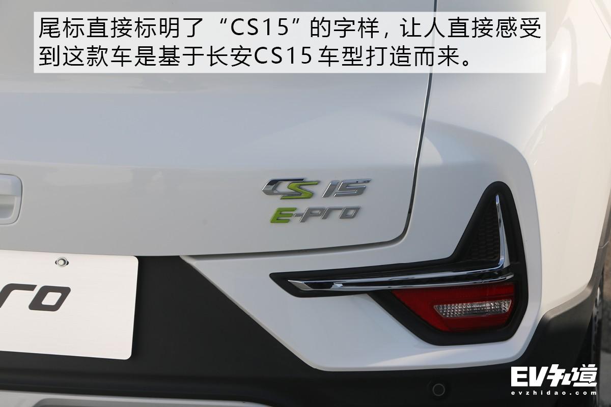 十万级纯电SUV实力选手 体验长安新能源E-Pro