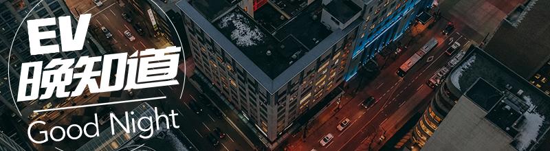 EV晚知道 | 長安E-Pro將于12月10日正式上市