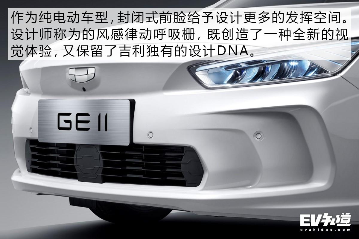 极简主义的简约不简单 吉利GE11设计解析