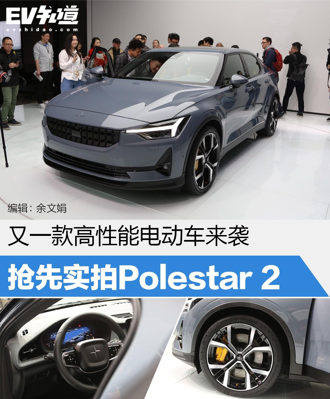 又一款高性能电动车来袭 抢先实拍Polestar 2