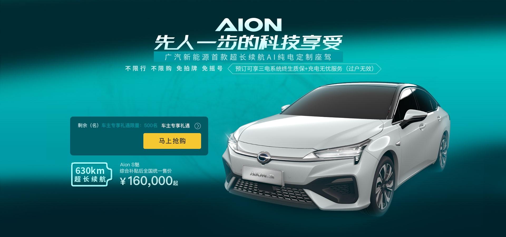 用实力说话 广汽新能源Aion S预售订单已超2.3万