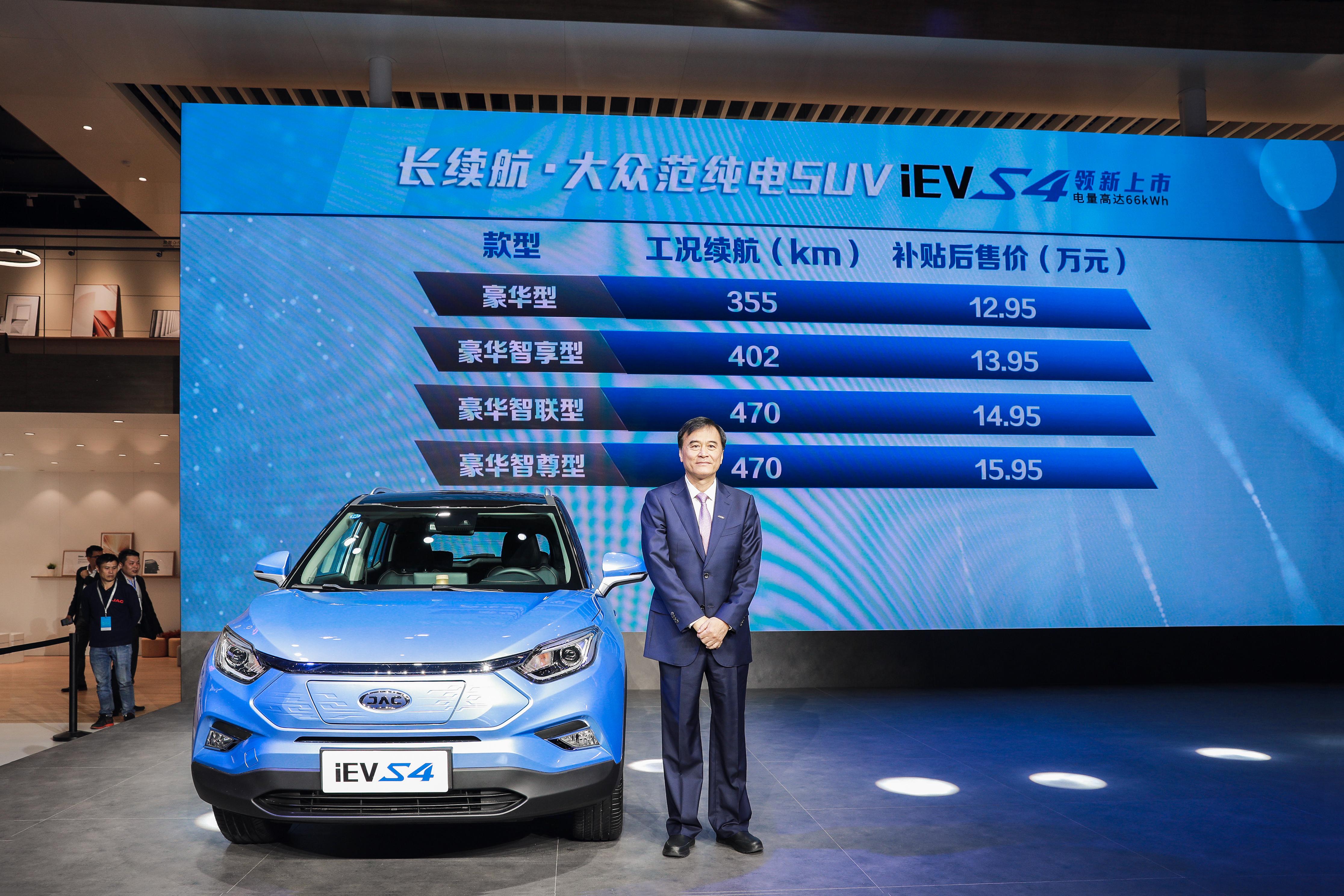 补贴后售12.95-15.95万元 江淮iEVS4正式上市