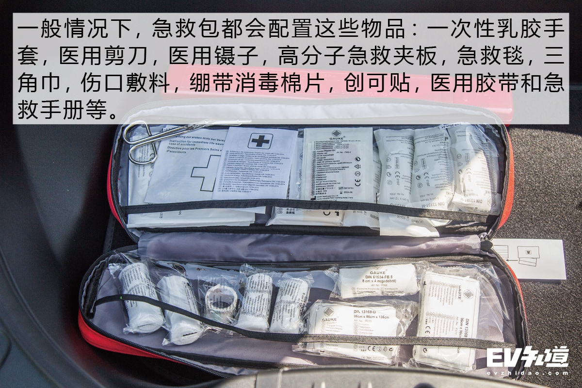 老司机教你如何应急 车用急救包使用手册