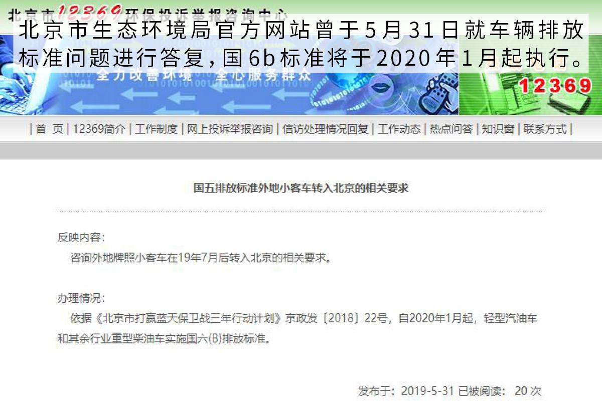EV晚知道 | 北京仍将于明年1月起施行国六b
