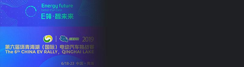 7日行-第六屆環青海湖(國際)電動汽車挑戰賽