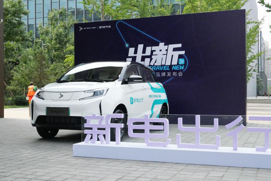 新電出行明年落地200城 專訪新特汽車CEO先越