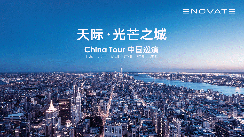 ME7登陆魔都世纪汇 天际·光芒之城中国巡演开启