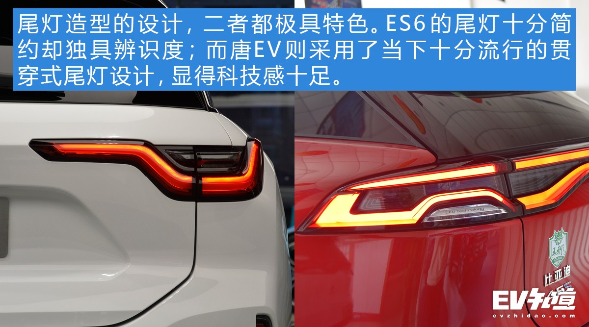 爆款之争 蔚来ES6对比比亚迪唐EV600