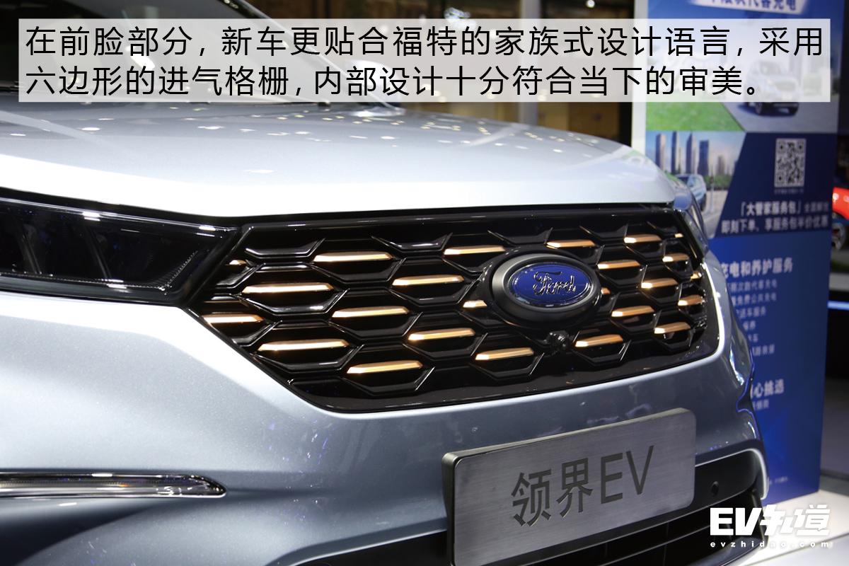 诚意满满的电动SUV 车展实拍江铃福特领界EV