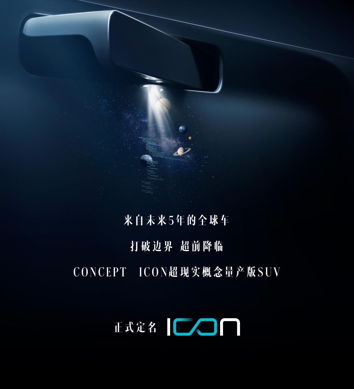 "EV晚知道 | 吉利全新SUV定名""icon"""