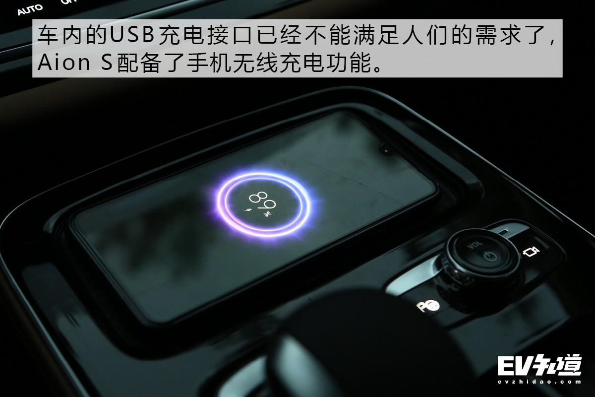 给用户更多选择空间 体验广汽新能源Aion S车机系统