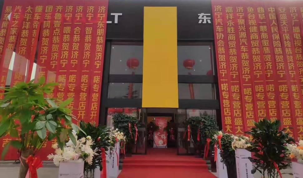 东风雷诺首家新能源专营店在山东济宁盛大开业