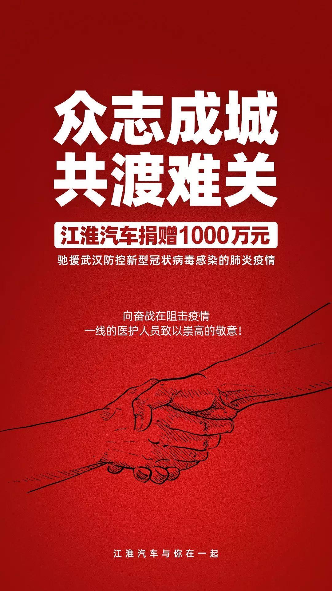 捐赠1000万元现金 江淮汽车驰援疫区