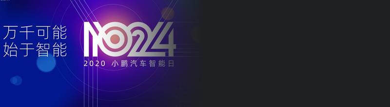 持续推动中国智能汽车的普及 小鹏汽车智能日广州举行